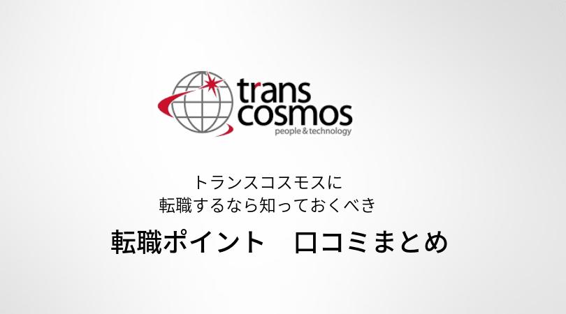 コスモス トランス